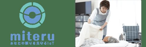 miteru 施設内のWi-Fiを使って睡眠中の「心拍数」「呼吸」「離床」を一括監視