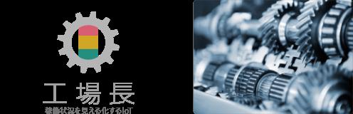 工場長 工場内の機械の稼働状況と予知保全を安価で安易に見える化