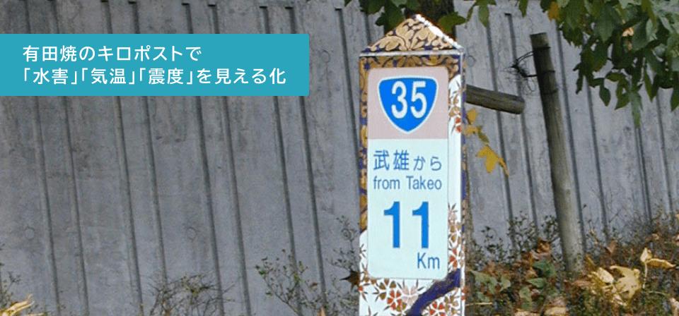 有田焼のキロポストで「水害」「気温」「震度」を見える化