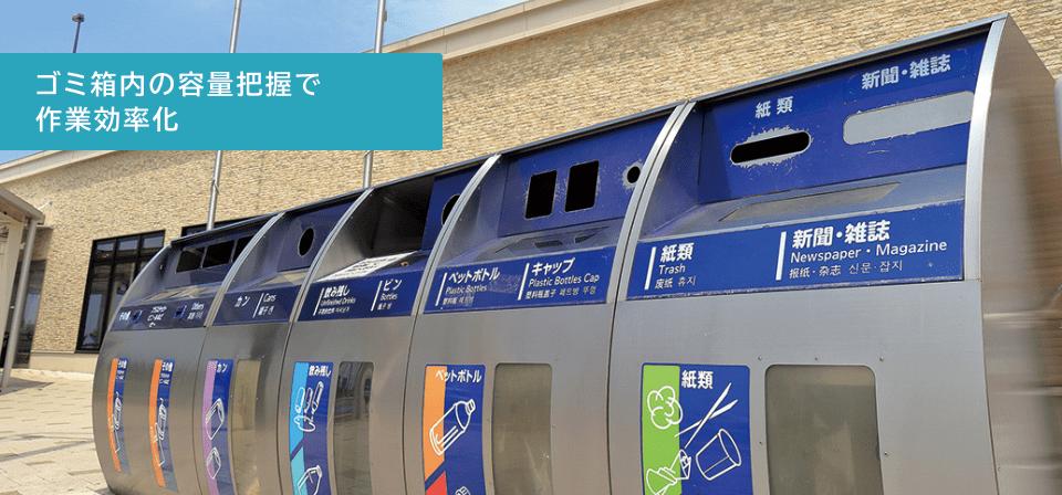 ゴミ箱内の容量把握で作業効率化