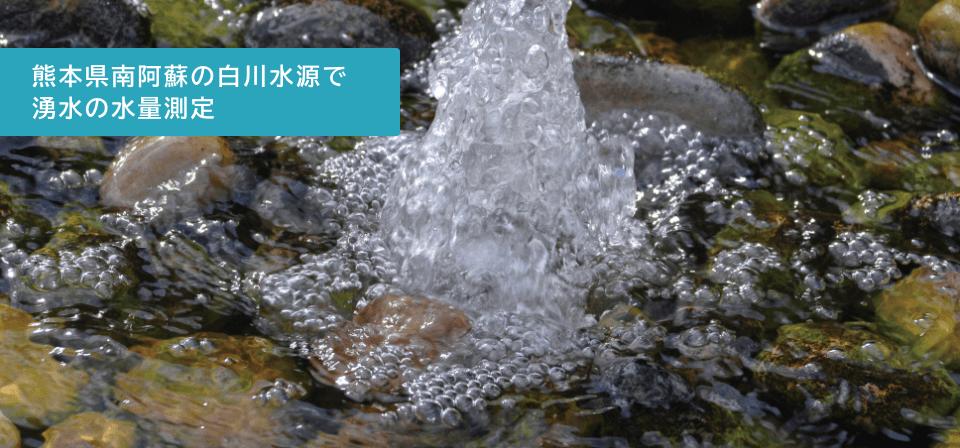 熊本県南阿蘇の白川水源で湧水の水量測定