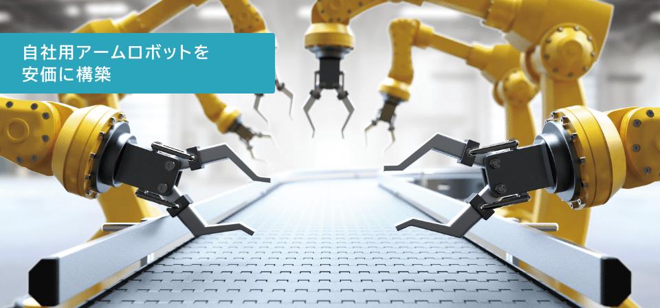 自社用アームロボットを安価に構築