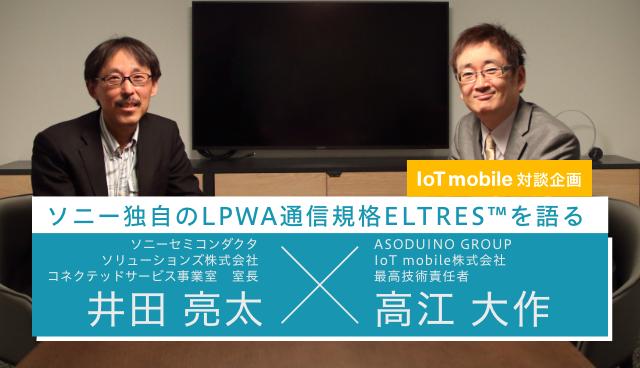 ソニー独自のLPWA通信規格ELTRES™を語る