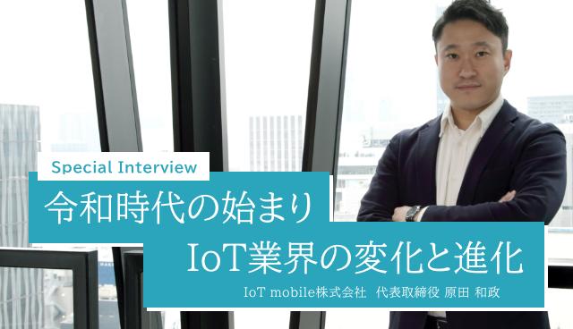 令和時代の始まり IoT業界の変化と進化