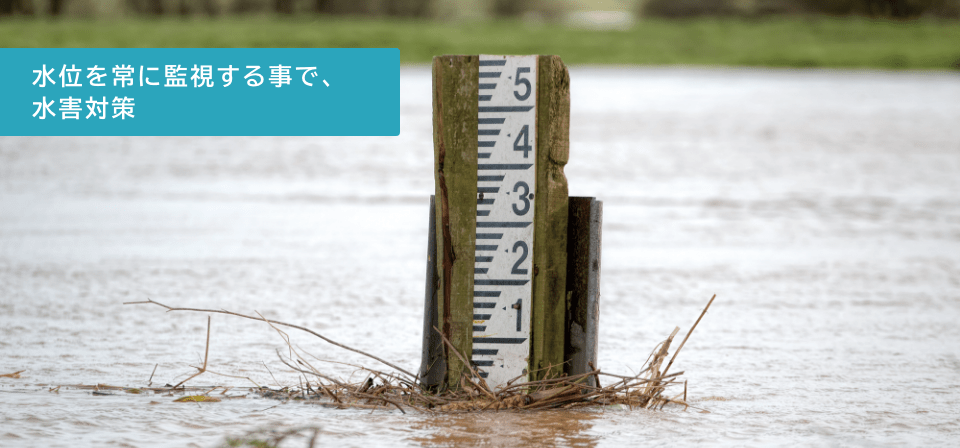 水位を常に監視する事で、水害対策